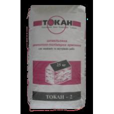 ТОКАН-2